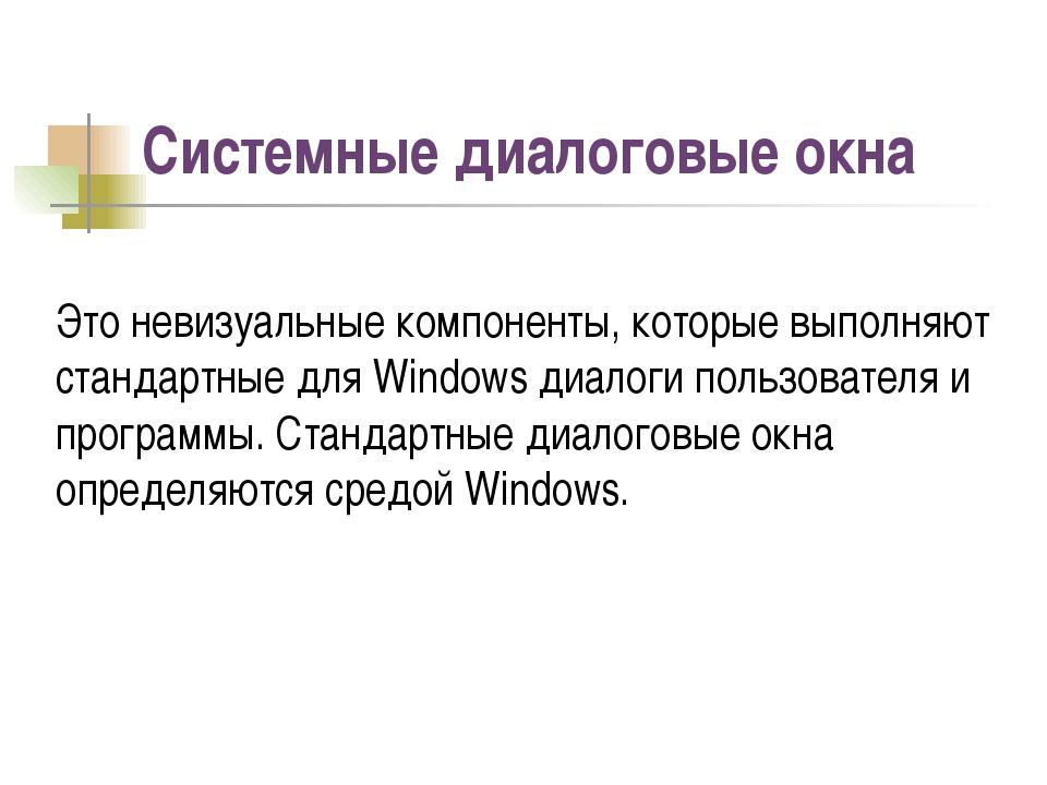 Системные диалоговые окна Это невизуальные компоненты, которые выполняют стан...
