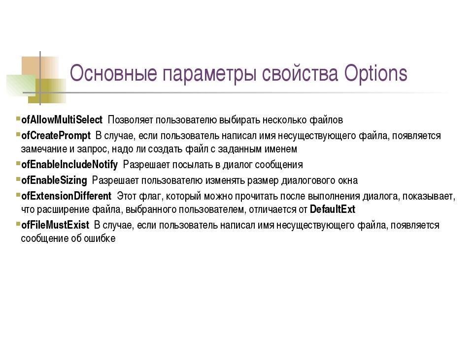 Основные параметры свойства Options ofAllowMultiSelect Позволяет пользователю...