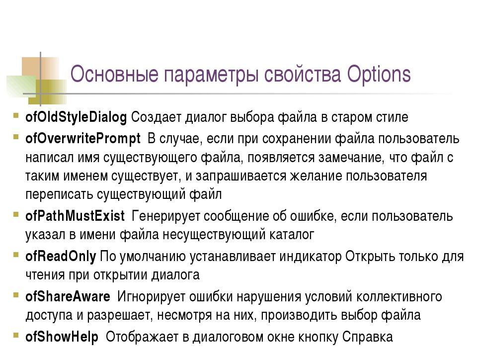 ofOldStyleDialog Создает диалог выбора файла в старом стиле ofOverwritePrompt...