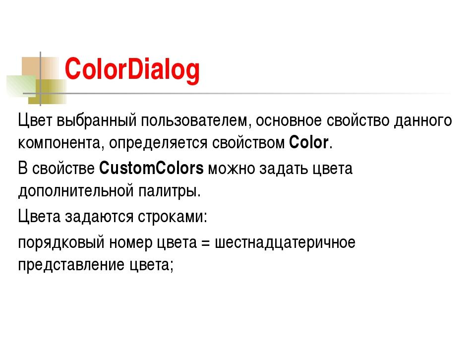 ColorDialog Цвет выбранный пользователем, основное свойство данного компонент...