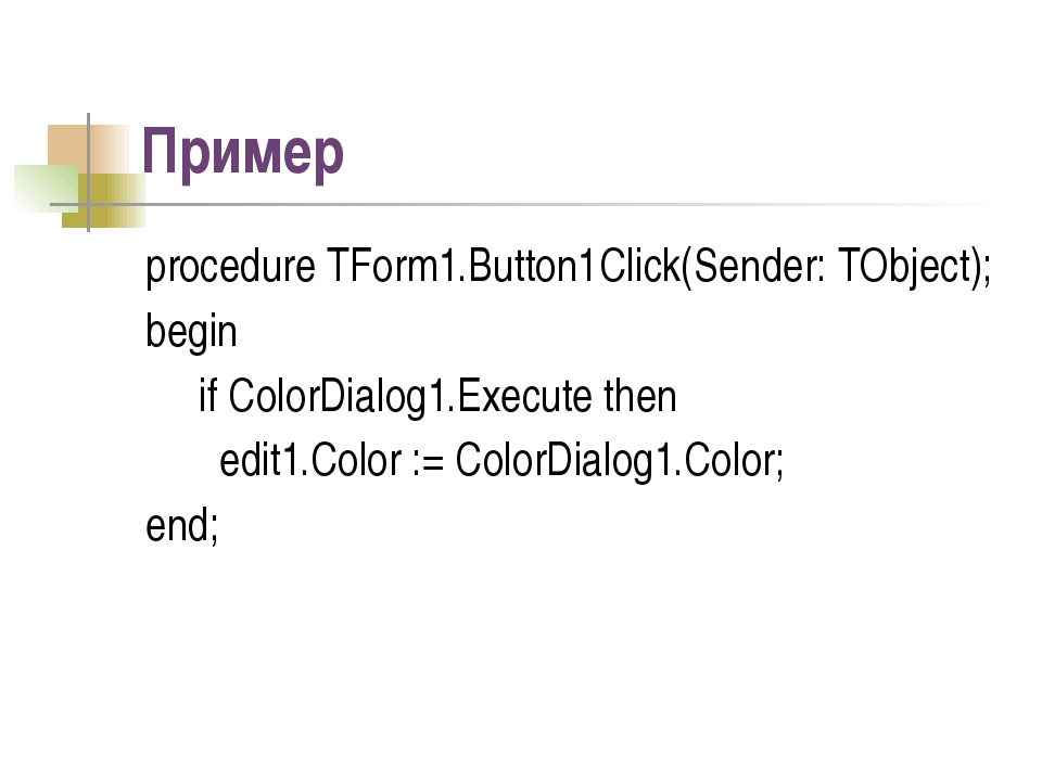 Пример procedure TForm1.Button1Click(Sender: TObject); begin if ColorDialog1....