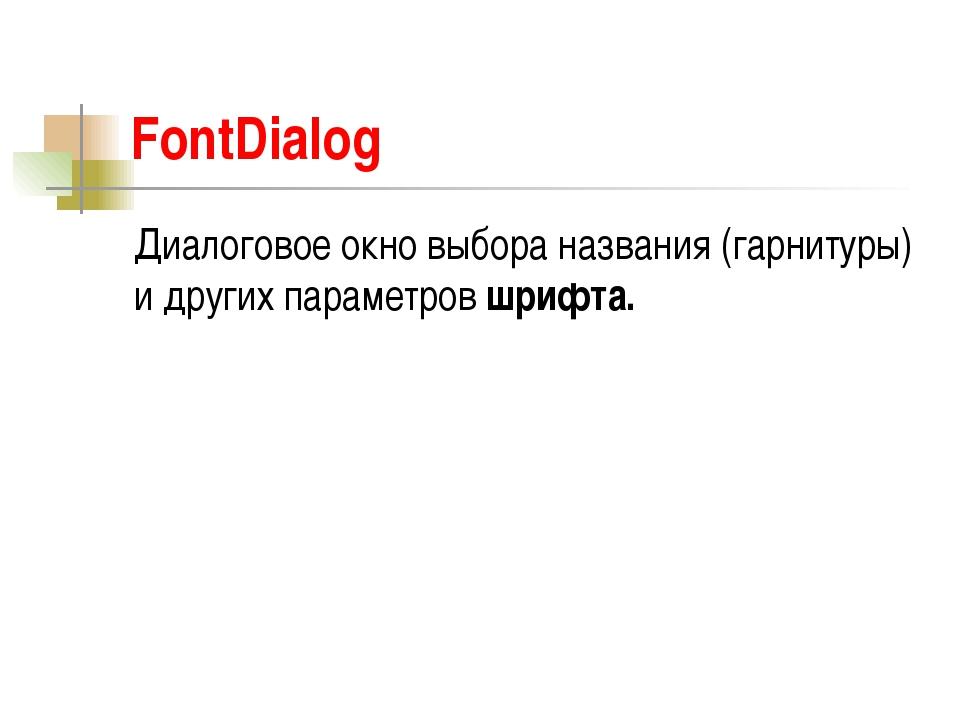 FontDialog Диалоговое окно выбора названия (гарнитуры) и других параметров шр...