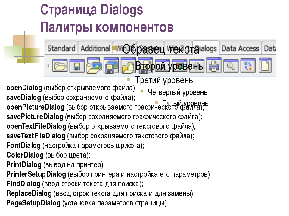 Страница Dialogs Палитры компонентов openDialog (выбор открываемого файла); s...