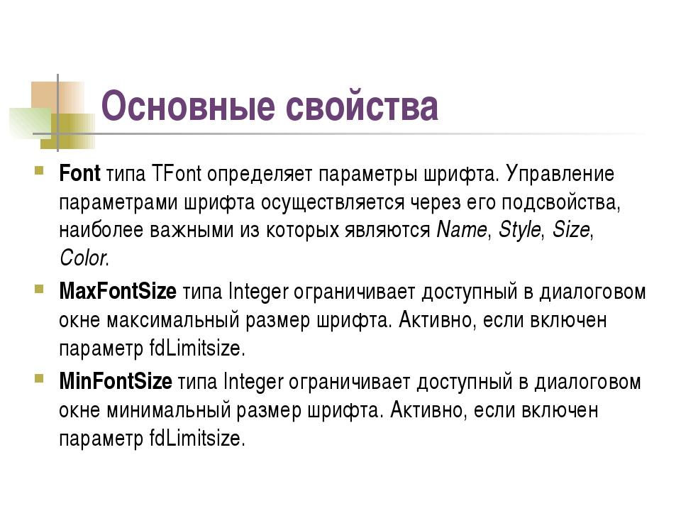 Основные свойства Font типа TFont определяет параметры шрифта. Управление пар...