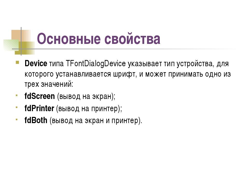 Device типа TFontDialogDevice указывает тип устройства, для которого устанавл...