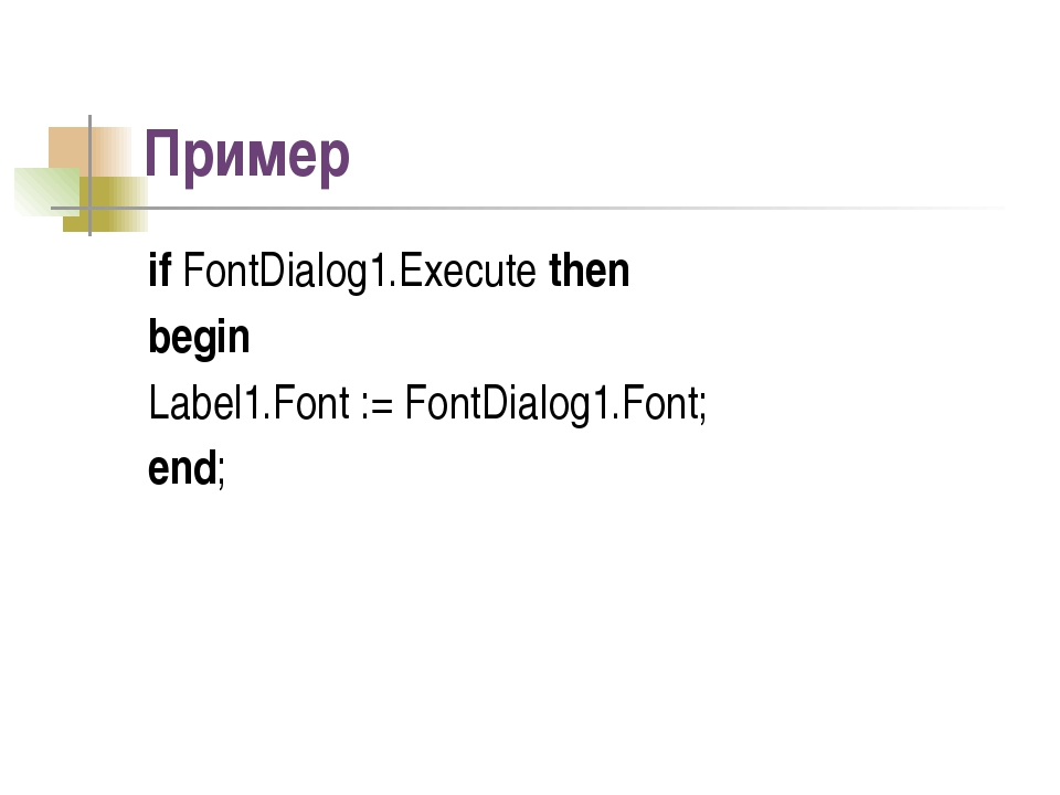 Пример if FontDialog1.Execute then begin Label1.Font := FontDialog1.Font; end;