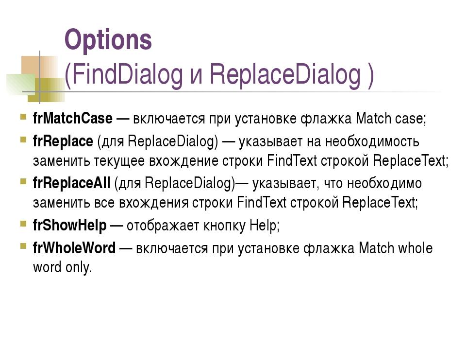 frMatchCase — включается при установке флажка Match case; frReplace (для Repl...