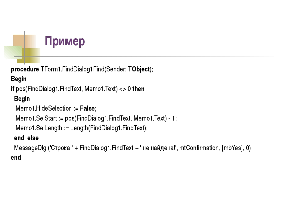 Пример procedure TForm1.FindDialog1Find(Sender: TObject); Begin if pos(FindDi...