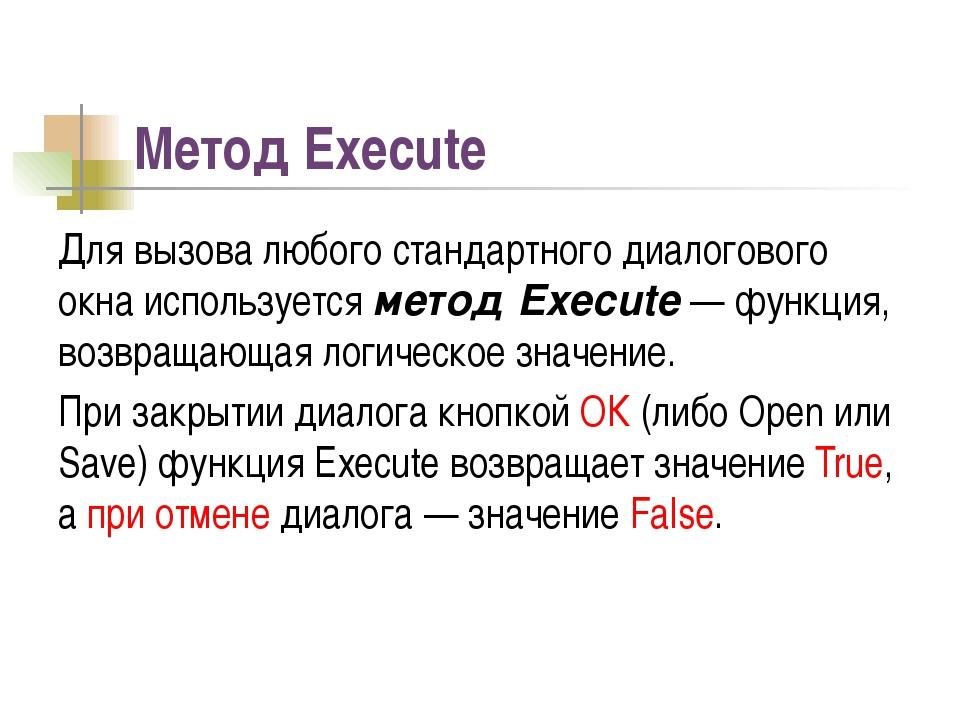 Метод Execute Для вызова любого стандартного диалогового окна используется ме...