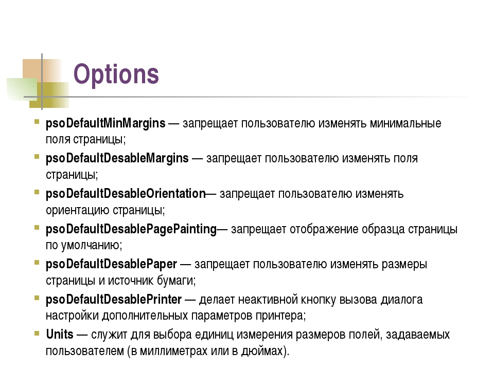 Options psoDefaultMinMargins — запрещает пользователю изменять минимальные по...