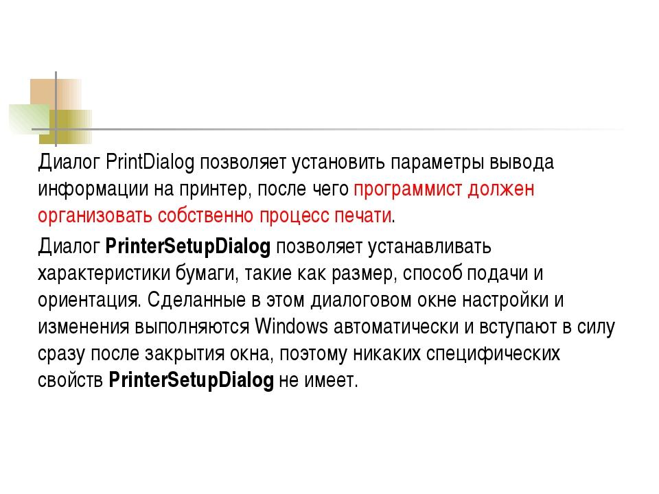 Диалог PrintDialog позволяет установить параметры вывода информации на принте...