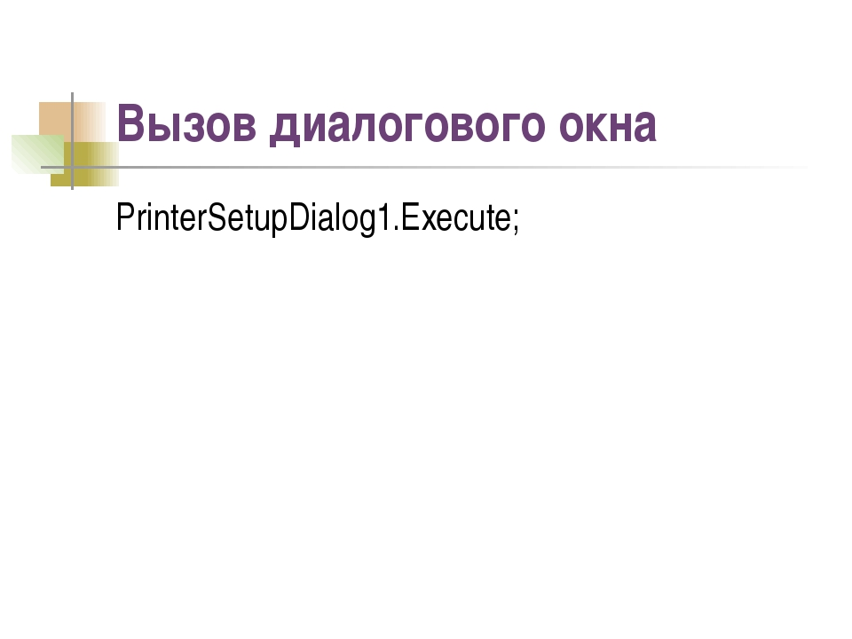 Вызов диалогового окна PrinterSetupDialog1.Execute;