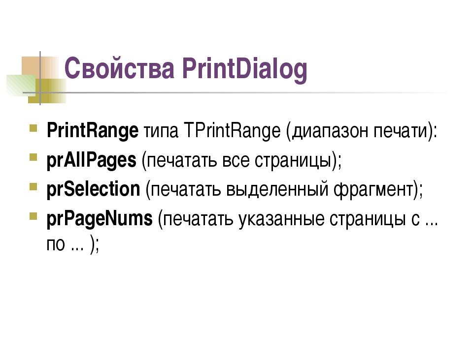 PrintRange типа TPrintRange (диапазон печати): prAllPages (печатать все стран...