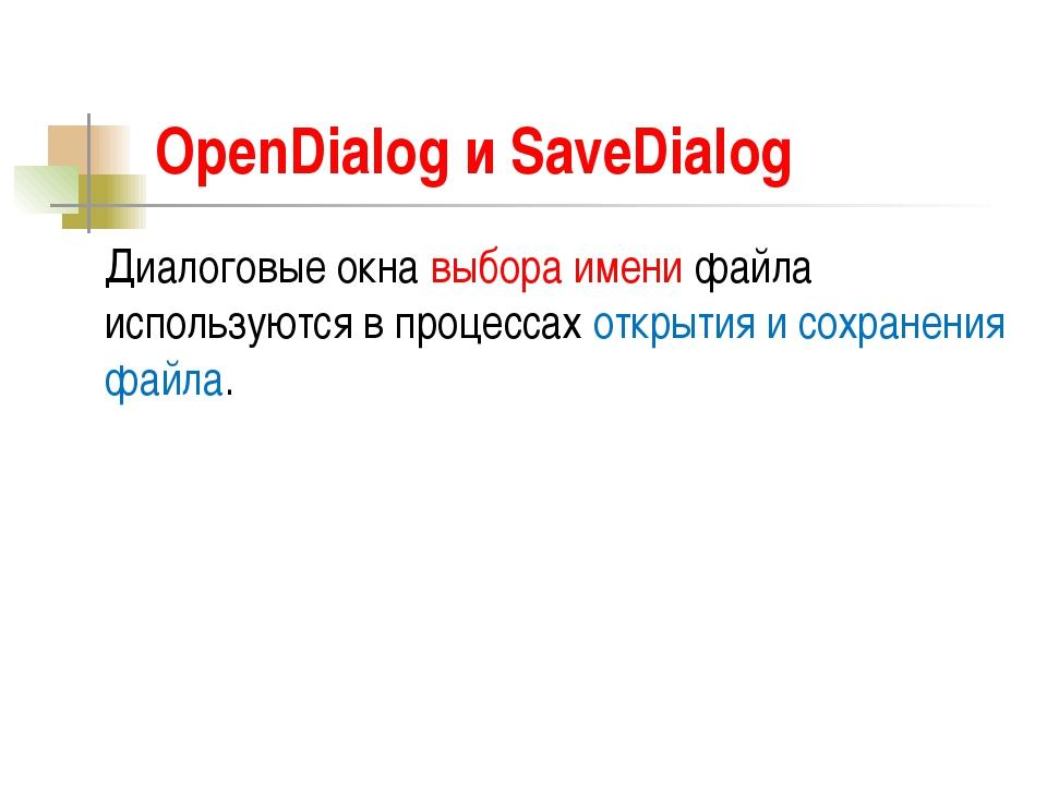OpenDialog и SaveDialog Диалоговые окна выбора имени файла используются в про...