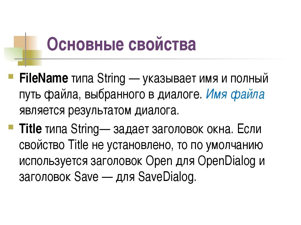 Основные свойства FileName типа String — указывает имя и полный путь файла, в...