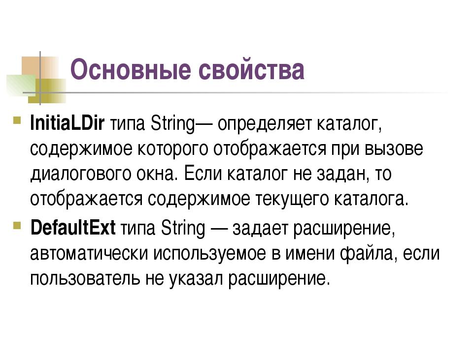 Основные свойства InitiaLDir типа String— определяет каталог, содержимое кото...