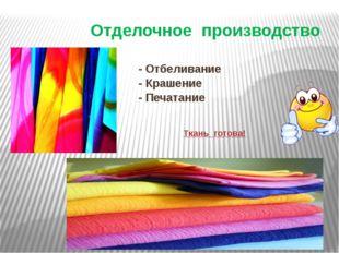 Прядильное производство Ткацкое производство Отделочное производство процесс