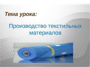 Цели урока: Узнаем: что является сырьем для производства тканей; как производ