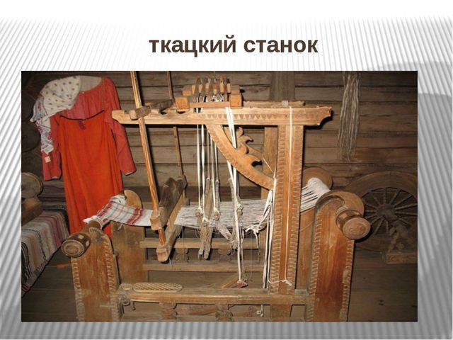 ЧЕЛНОК УТОК ОСНОВА НАВОЙ КРОМКА ТКАНЬ Схема ткацкого станка