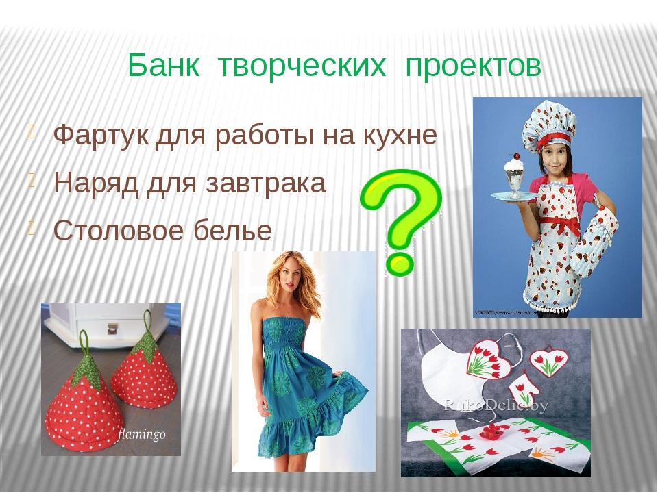 Банк творческих проектов Фартук для работы на кухне Наряд для завтрака Столов...