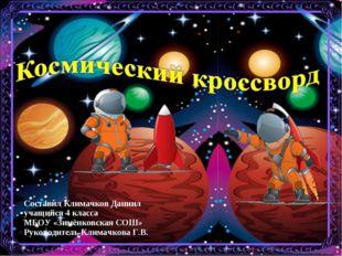 Составил Климачков Даниил учащийся 4 класса МБОУ «Зимёнковская СОШ» Руководит