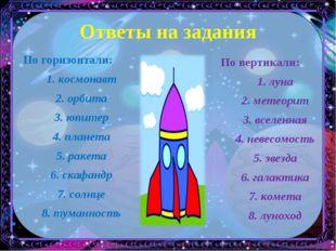 Ответы на задания По горизонтали: 1. космонавт 2. орбита 3. юпитер 4. планета