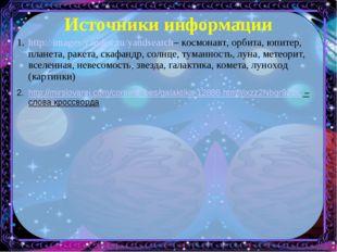 Источники информации http://images.yandex.ru/yandsearch– космонавт, орбита, ю