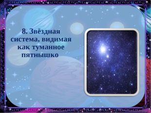 8. Звёздная система, видимая как туманное пятнышко