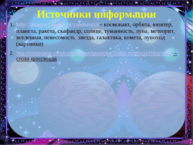 Источники информации http://images.yandex.ru/yandsearch– космонавт, орбита, ю...
