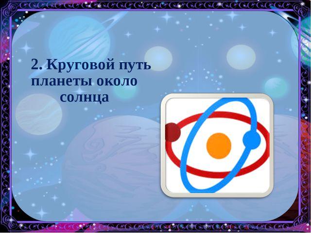 2. Круговой путь планеты около солнца
