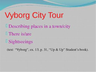Vyborg City Tour Describing places in a town/city There is/are Sightseeings (