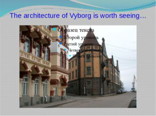 The architecture of Vyborg is worth seeing…