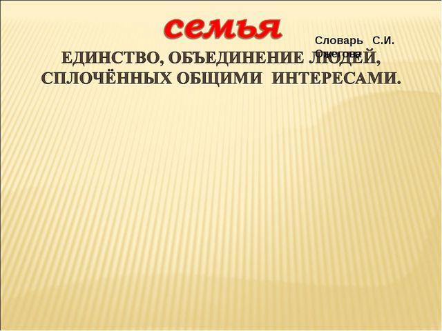 Словарь С.И. Ожегова