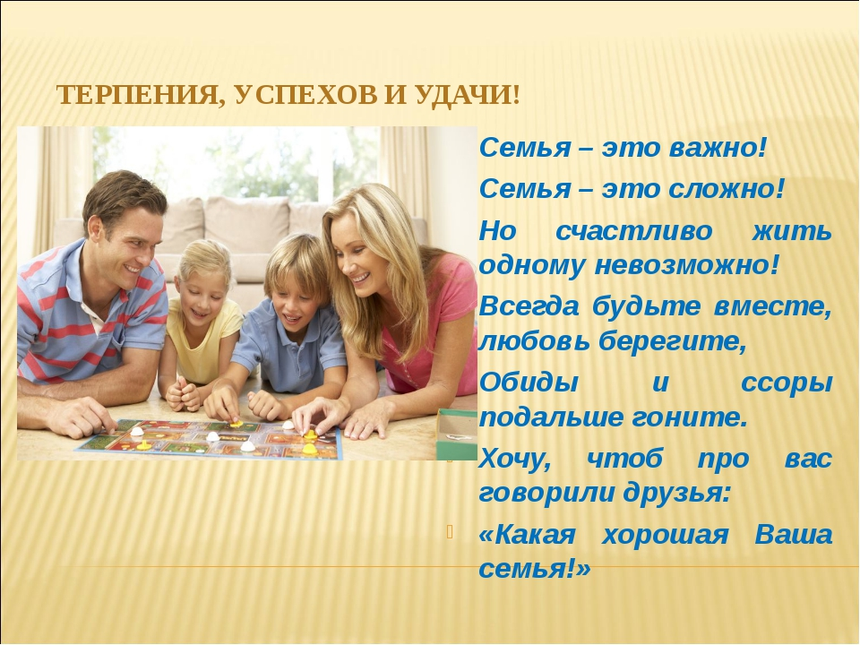 Поздравление семья это труд