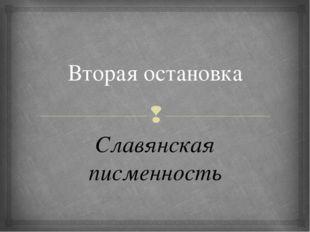 Вторая остановка Славянская писменность 