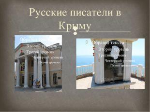 Русские писатели в Крыму 
