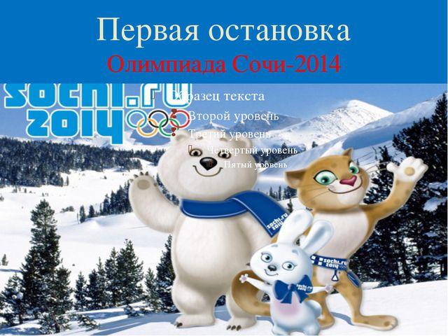 Первая остановка Олимпиада Сочи-2014 