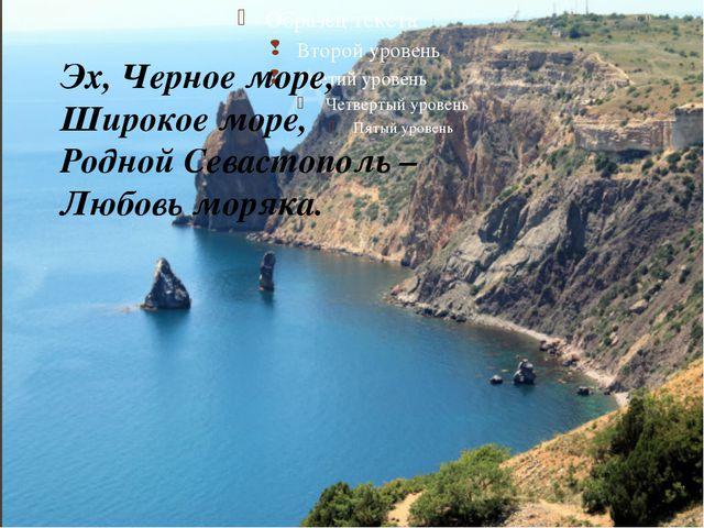 Эх, Черное море, Широкое море, Родной Севастополь – Любовь моряка. 