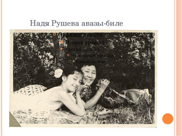 Надя Рушева авазы-биле