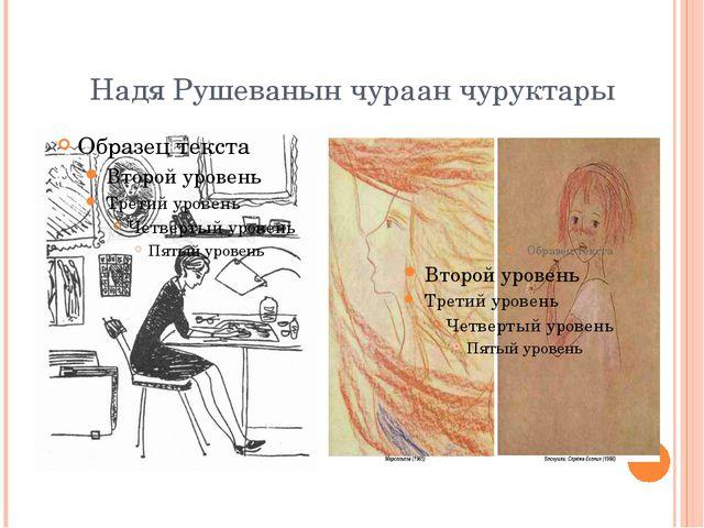 Надя Рушеванын чураан чуруктары