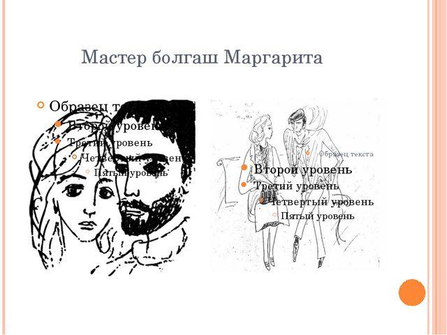 Мастер болгаш Маргарита