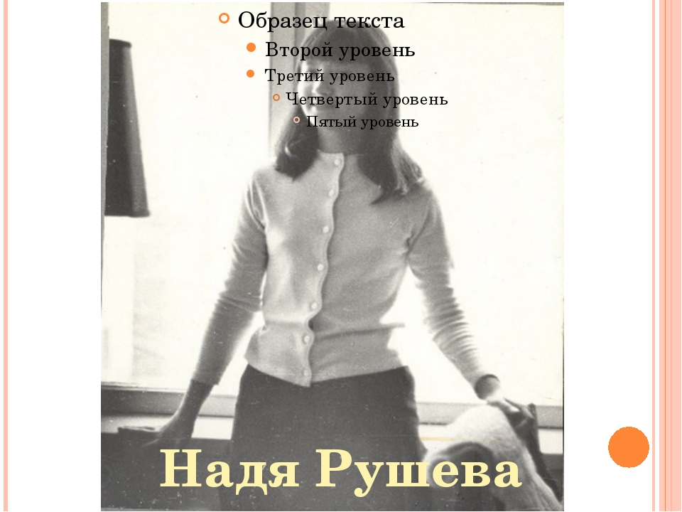 Надя Рушева Надя Рушева