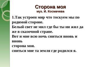 Сторона моя муз. И. Космачева 1.Так устроен мир что тоскуем мы по родимой сто