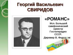 Георгий Васильевич СВИРИДОВ «РОМАНС» Исп. Большой симфонический оркестр Госте