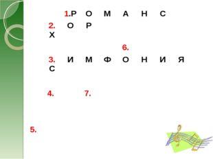 1.РОМАНС 2. ХОР 6. 3. СИМФОНИЯ  4.