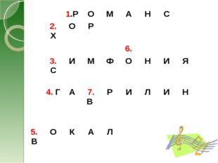 1.РОМАНС 2. ХОР 6. 3. СИМФОНИЯ  4. Г