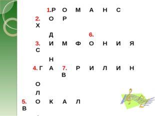 1.РОМАНС 2. ХОР Д6. 3. СИМФОНИЯ Н 4.