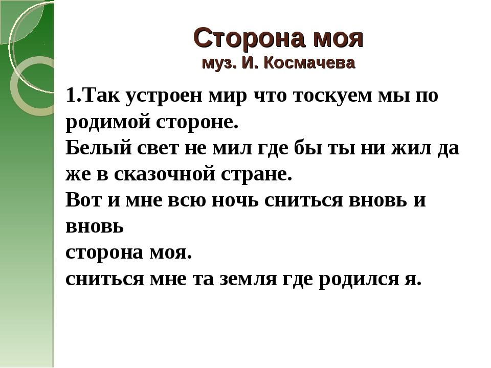 Сторона моя муз. И. Космачева 1.Так устроен мир что тоскуем мы по родимой сто...