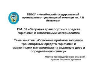 ГБПОУ «Челябинский государственный промышленно- гуманитарный техникум им. А.В