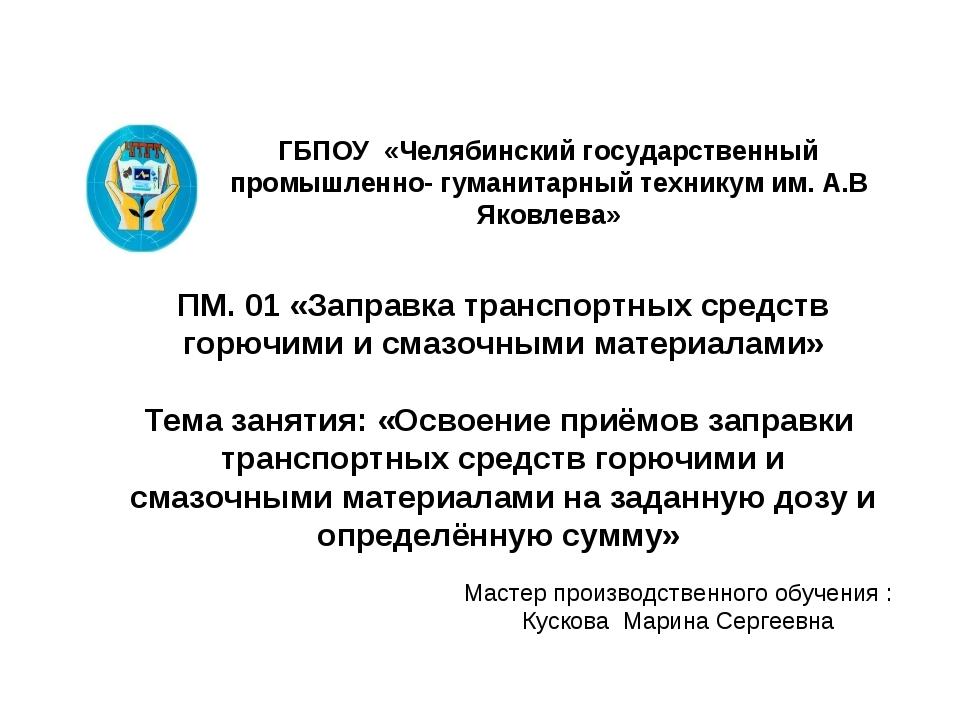 ГБПОУ «Челябинский государственный промышленно- гуманитарный техникум им. А.В...